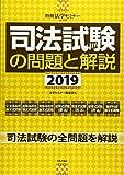 司法試験の問題と解説2019 (別冊法学セミナー) 画像