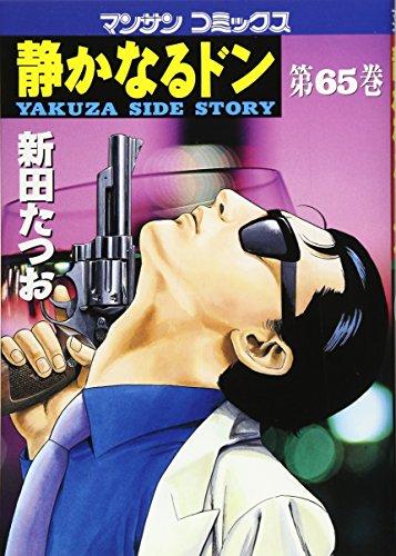 静かなるドン 65 (マンサンコミックス)