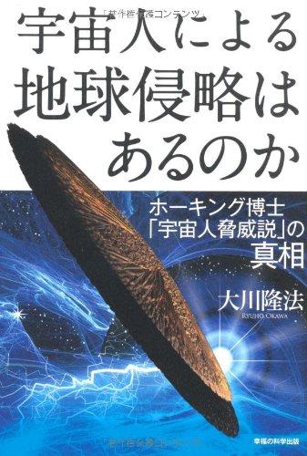 宇宙人による地球侵略はあるのか (OR books)の詳細を見る