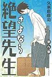 さよなら絶望先生(9) (週刊少年マガジンコミックス)