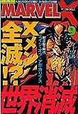 Marvel X 9―アンソロジー (マーヴルスーパーコミックス 32)
