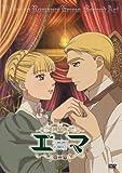 英國戀物語エマ第二幕 2 [DVD]