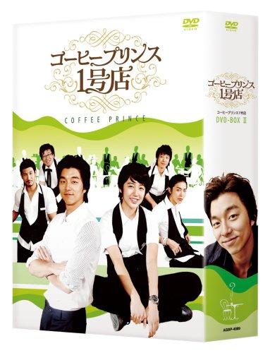 コーヒープリンス1号店 DVD-BOX II