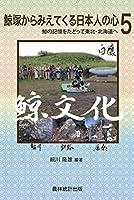 鯨塚からみえてくる日本人の心〈5〉鯨の記憶をたどって東北・北海道へ