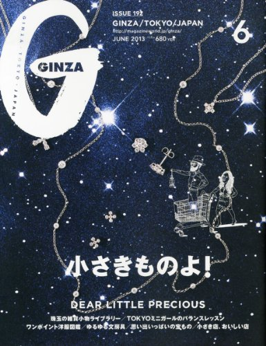 GINZA (ギンザ) 2013年 06月号 [雑誌]の詳細を見る