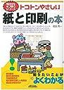 トコトンやさしい紙と印刷の本 (今日からモノ知りシリーズ)