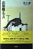 応答願イマス / 辻 仁成 のシリーズ情報を見る