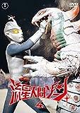 流星人間ゾーン vol.4<東宝DVD名作セレクション>[DVD]