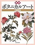 図説 ボタニカルアート (ふくろうの本)