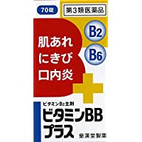 【第3類医薬品】ビタミンBBプラス「クニヒロ」 70錠