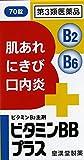 ビタミンBBプラス「クニヒロ」 70錠