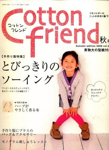 Cotton friend (コットンフレンド) 2008年 09月号 [雑誌]の詳細を見る