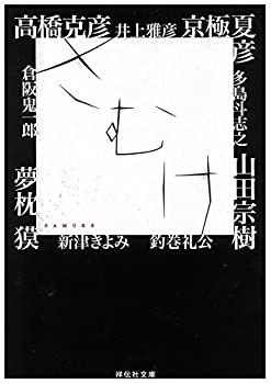 さむけ (ノン・ポシェット)