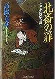 北斎の罪―七つの謎の環 (Tenzan Selection)