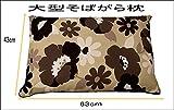 大型そばがら枕(大花・ベージュ)/ピロケース付き/日本製/中袋にもファスナー付。そば殻の高さの調節が便利です。 (ベージュ)