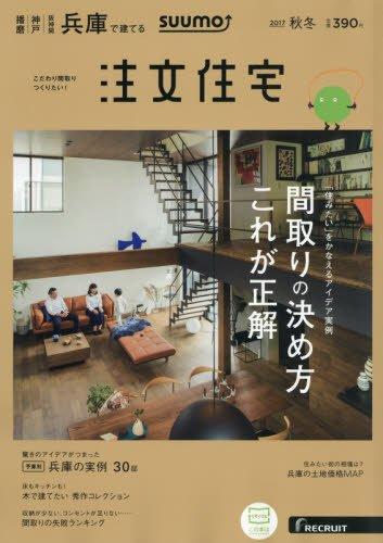 注文住宅を建てるなら SUUMO注文住宅 兵庫で建てる 2017年秋冬号