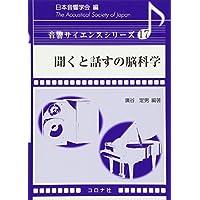 聞くと話すの脳科学 (音響サイエンスシリーズ 17)