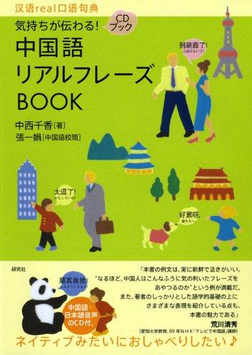 気持ちが伝わる! 中国語リアルフレーズBOOK (CD付) (リアルフレーズBOOKシリーズ)の詳細を見る
