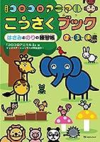 【新装版】コロコロアニマルこうさくブック—はさみとのりの練習帳(2・3・4歳)