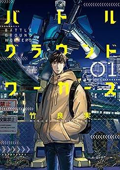 [竹良実]のバトルグラウンドワーカーズ(1) (ビッグコミックス)