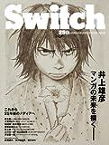 SWITCH 25周年特別編集号 特集:井上雄彦 画像