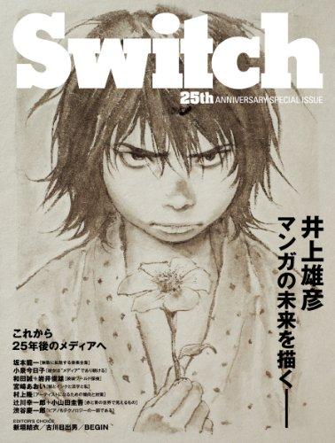 SWITCH 25周年特別編集号 特集:井上雄彦