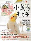 小鳥のキモチ Vol7