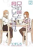 兄の嫁と暮らしています。 2巻 (デジタル版ヤングガンガンコミックス)