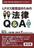 LPガス販売店のための法律Q&A 第5版