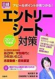 アピールポイントが見つかる!エントリーシート対策 2012年度版 (日経就職シリーズ)