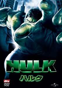 ハルク (ユニバーサル・セレクション2008年第4弾) 【初回生産限定】 [DVD]