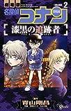 名探偵コナン 漆黒の追跡者 (2) (少年サンデーコミックス)
