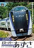 E353系 特急スーパーあずさ 4K撮影作品 松本〜新宿 [DVD]