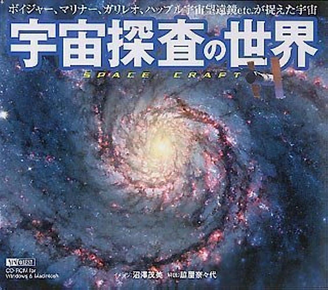 むしろぺディカブアピール宇宙探査の世界