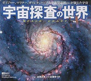 宇宙探査の世界