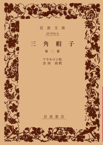 三角帽子―他二篇 (岩波文庫)の詳細を見る