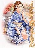 イケナイ菜々子さん 3 (ヤングキングコミックス)