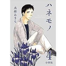 ハネモノ 分冊版 4話 (まんが王国コミックス)