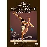 第39回ローザンヌ国際バレエ・コンクール2011 ファイナル[AREA-0008][DVD] 製品画像