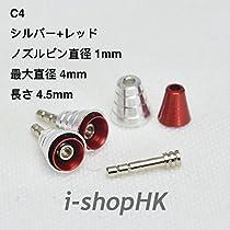 ガンプラ ロボット 模型 フィギュア ディテールアップ用 メタルバーニア (C4 シルバー+レッド MINI) [並行輸入品]