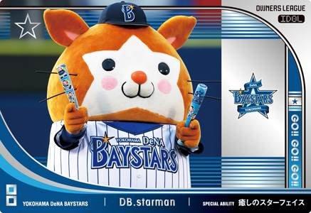 オーナーズリーグ12 アイドルカード(マスコット) ID DB.スターマン 横浜DeNAベイスターズ