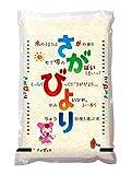 【精米】佐賀県産 白米 さがびより 5kg 平成29年産