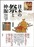 日本の祭と神賑:京都・摂河泉の祭具から読み解く祈りのかたち