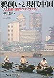 鵜飼いと現代中国: 人と動物、国家のエスノグラフィー