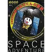 小惑星探査機はやぶさくんの冒険 (学習漫画)