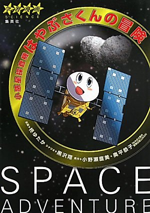 小惑星探査機はやぶさくんの冒険 (学習漫画)の詳細を見る