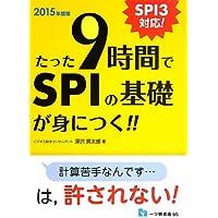 たった9時間でSPIの基礎が身につく!! 2015年度版―SPI3対応!