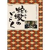 蛇蠍のごとく DVD-BOX 全2枚セット【NHKスクエア限定商品】