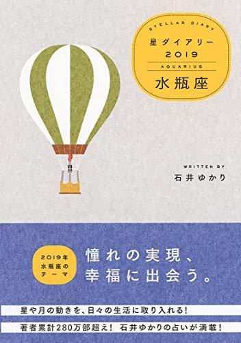 【Amazon.co.jp限定】星ダイアリー2019 水瓶座 (特典:スマホ壁紙 データ配信)