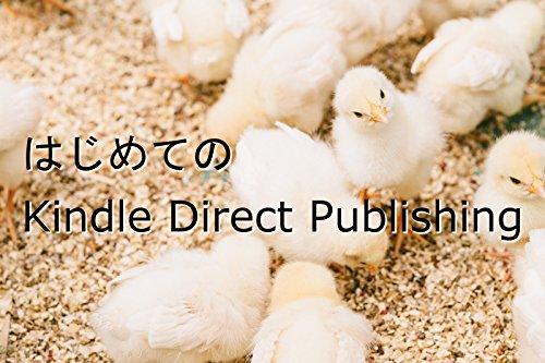 はじめてのKindle Direct Publishing: やってみた